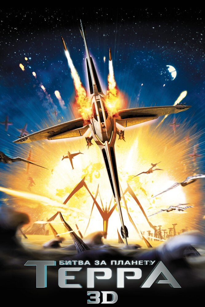 Битва за планету Терра / Battle for Terra. 2007г.
