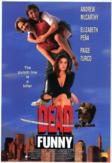 Мертвый весельчак (Dead Funny)