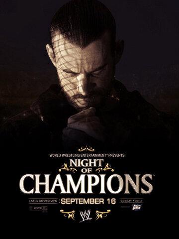 Ночь чемпионов (Night of Champions)