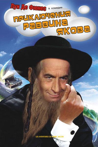 фильм Приключения раввина Якова