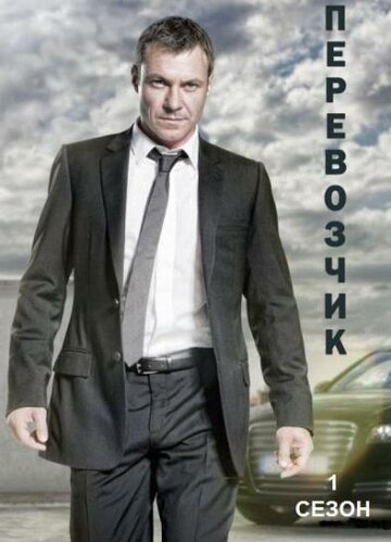���������� (Transporter: The Series)