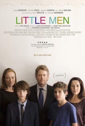 Фильм Маленькие мужчины