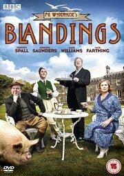 Смотреть онлайн Замок Бландингс