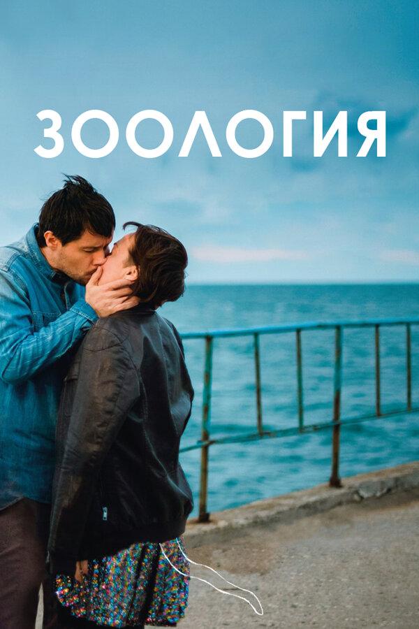 Отзывы к фильму – Зоология (2016)