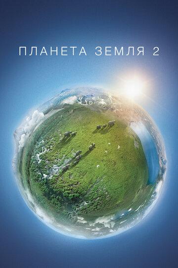 Планета Земля2