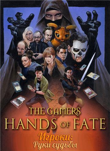 Игроки: Руки судьбы (2013) смотреть онлайн HD720p в хорошем качестве бесплатно
