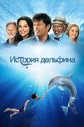 История дельфина смотреть фильм онлай в хорошем качестве