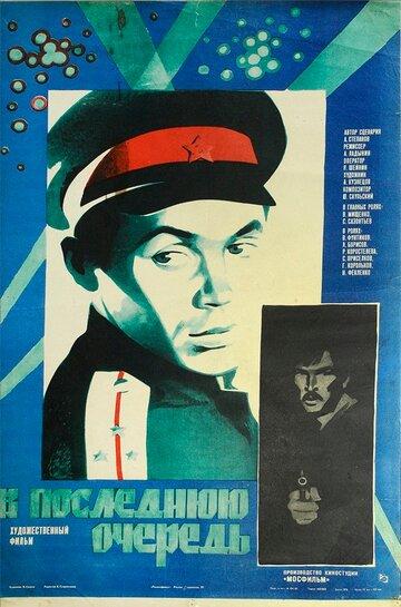 В последнюю очередь (1981)