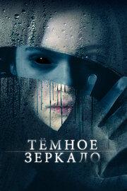 Темное зеркало (2018)