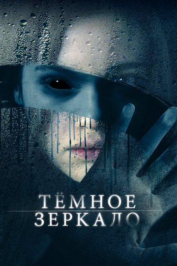 Тёмное зеркало  (2018)