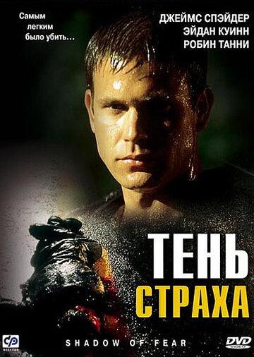 Фильм Тень страха
