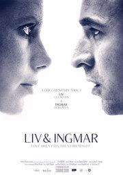 Лив и Ингмар (2012)