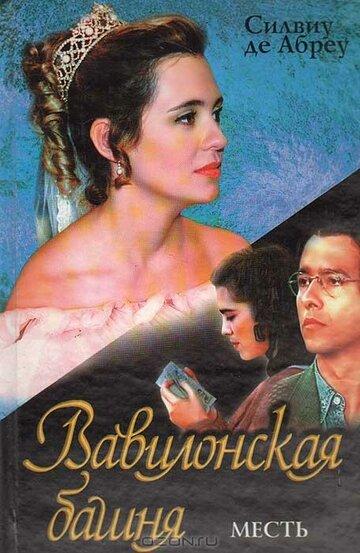 Вавилонская башня (1998) полный фильм онлайн
