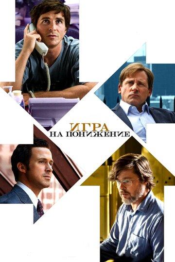 Игра на понижение - movie-hunter.ru