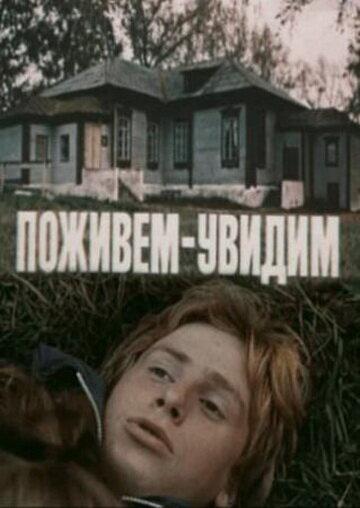 Фильмы Поживем – увидим