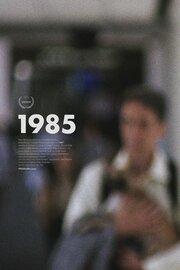 Смотреть онлайн 1985
