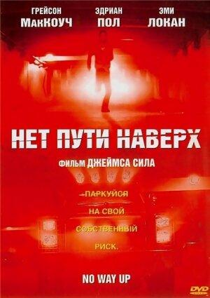 Нет пути наверх (2005)