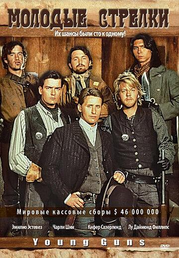 Молодые стрелки / Young Guns (1988)
