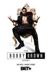История Бобби Брауна (2018)