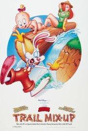 Запутанный след (1993)