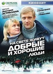 На свете живут добрые и хорошие люди (2008)