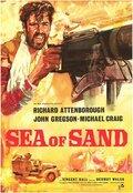 Песочное море (1958)