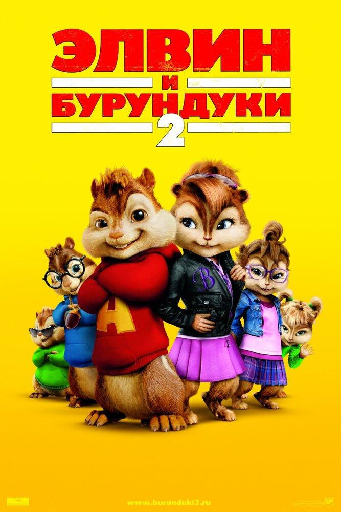 Элвин и бурундуки 2 (2009) - смотреть онлайн