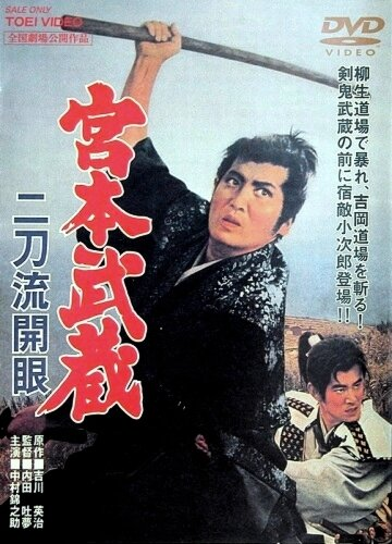 267929 - Миямото Мусаси: Постижение стиля двух мечей ✸ 1963 ✸ Япония