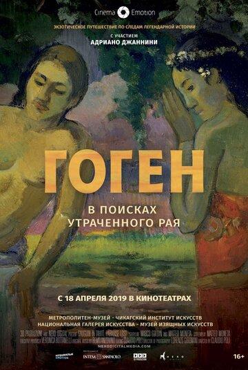 Постер к фильму Гоген: В поисках утраченного рая (2019)
