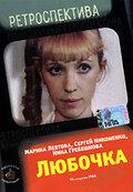Любочка (1984)