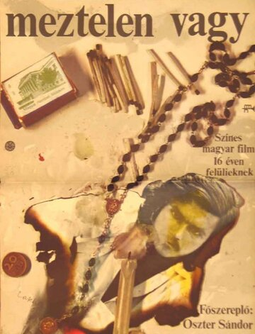 Обнаженные (1972)