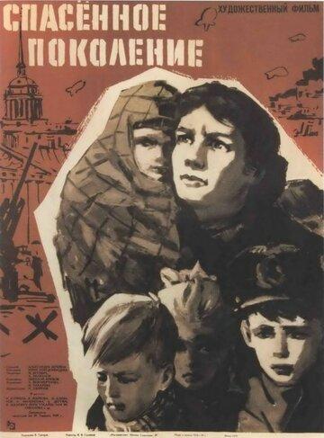 Спасенное поколение (1959) полный фильм онлайн