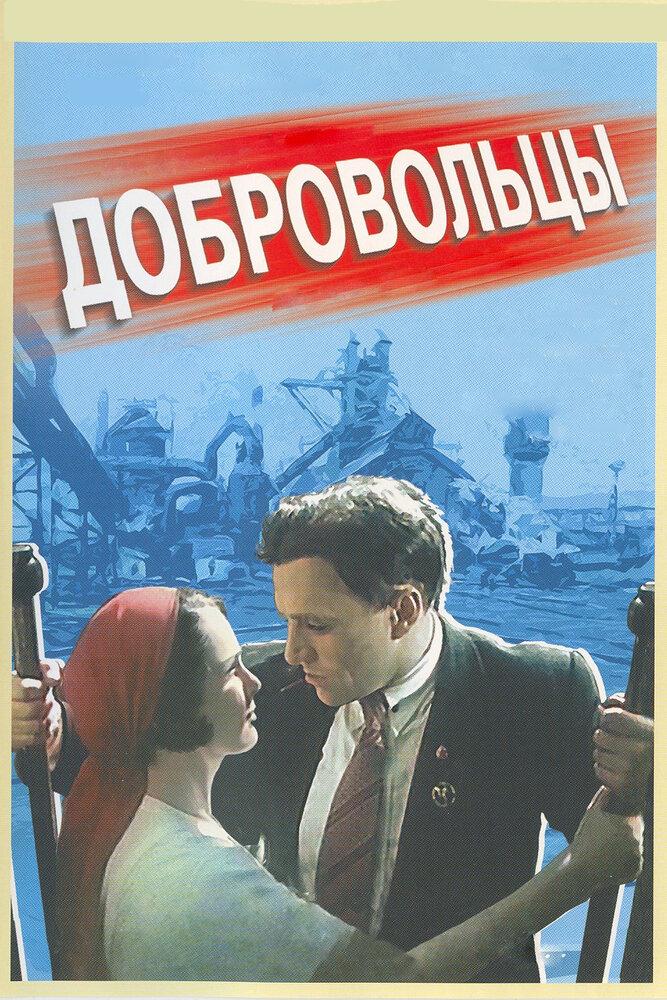 Фильмы Добровольцы