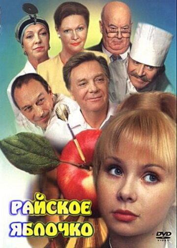 Райское яблочко (1998)