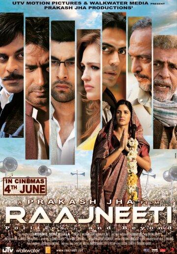Политики / Raajneeti (2010)