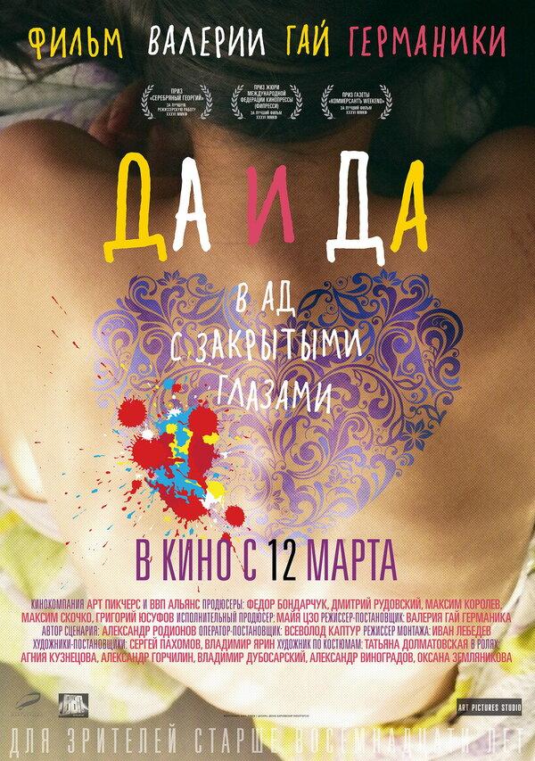 Отзывы к фильму – Да и да (2014)