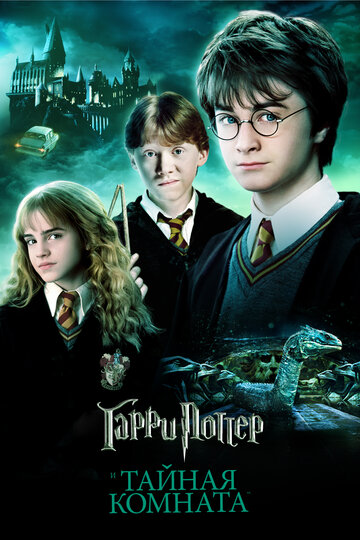����� ������ � ������ ������� (Harry Potter and the Chamber of Secrets)