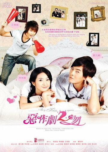 И снова поцелуй (сериал 2007 – 2008)