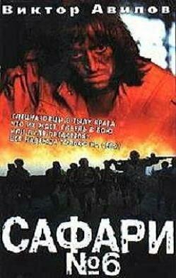 Фильмы Сафари №6 смотреть онлайн