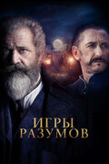 Игры разумов (The Professor and the Madman)