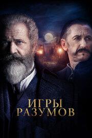 Профессор и безумец (2018)
