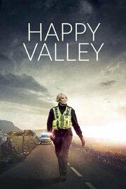 Счастливая долина (2014)