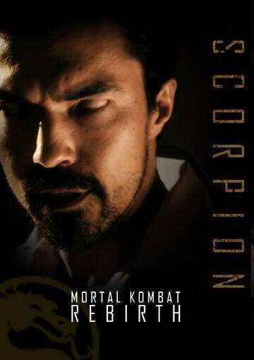 ����������� �����: ����������� (Mortal Kombat: Rebirth)