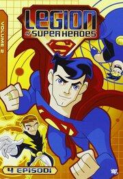 Смотреть онлайн Легион Супергероев