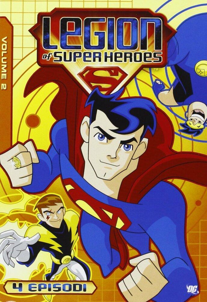 Легион Супергероев
