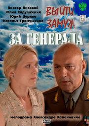 Выйти замуж за генерала (2011)