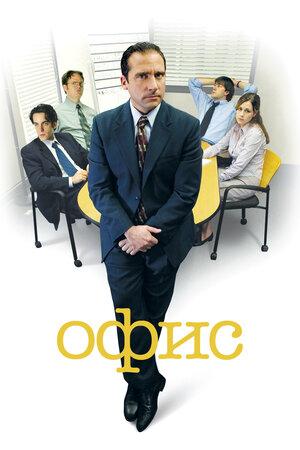 Офис (2005)