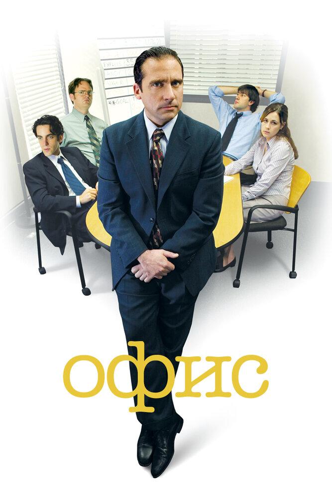 Офис 2005 смотреть онлайн 6 сезон все серии подряд в хорошем качестве