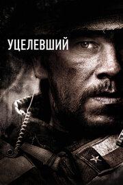 Смотреть Уцелевший (2014) в HD качестве 720p