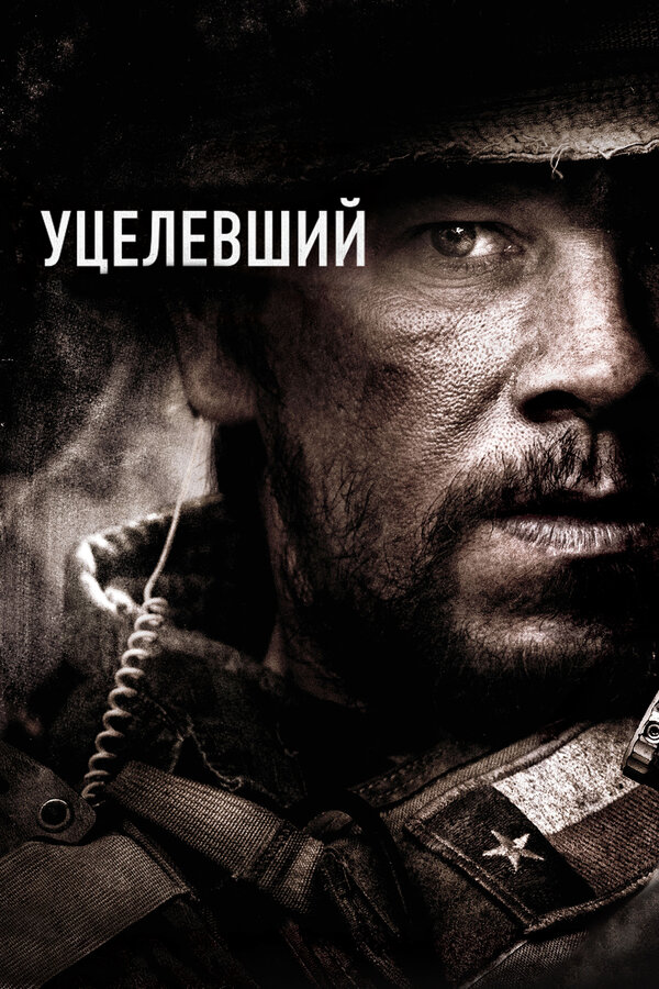 Уцелевший (2013)